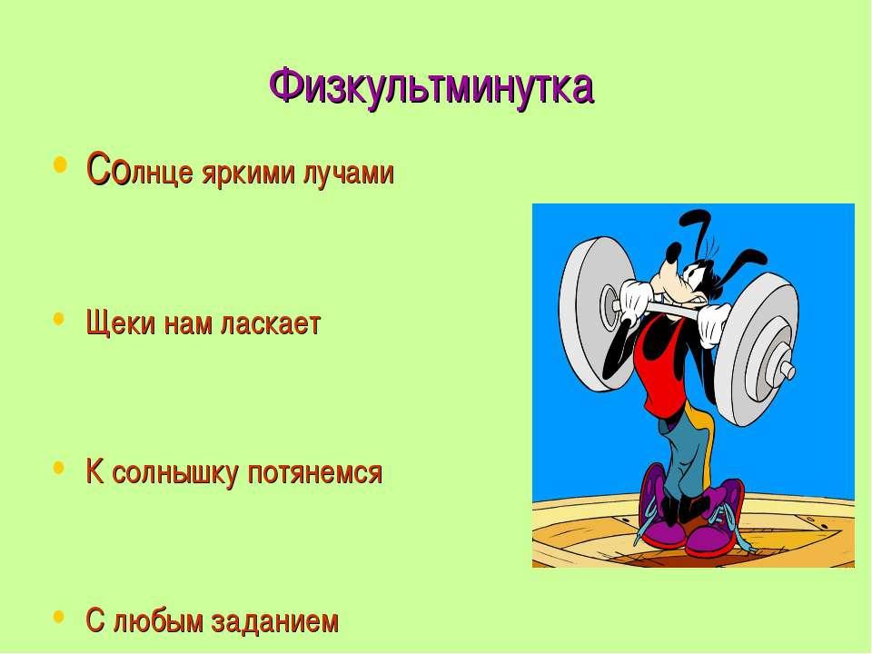 Физкультминутка Солнце яркими лучами Щеки нам ласкает К солнышку потянемся С ...