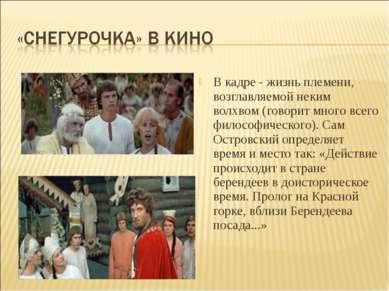В кадре - жизнь племени, возглавляемой неким волхвом (говорит много всего фил...