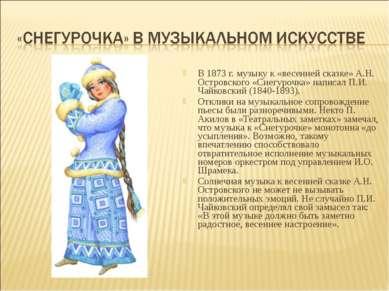 В 1873 г. музыку к «весенней сказке» А.Н. Островского «Снегурочка» написал П....