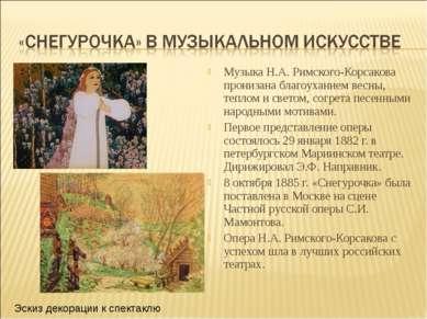 Музыка Н.А. Римского-Корсакова пронизана благоуханием весны, теплом и светом,...