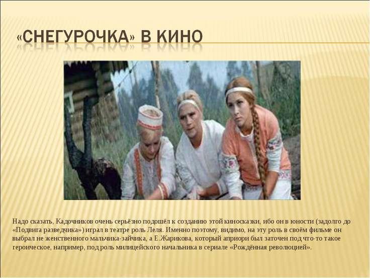 Надо сказать, Кадочников очень серьёзно подошёл к созданию этой киносказки, и...