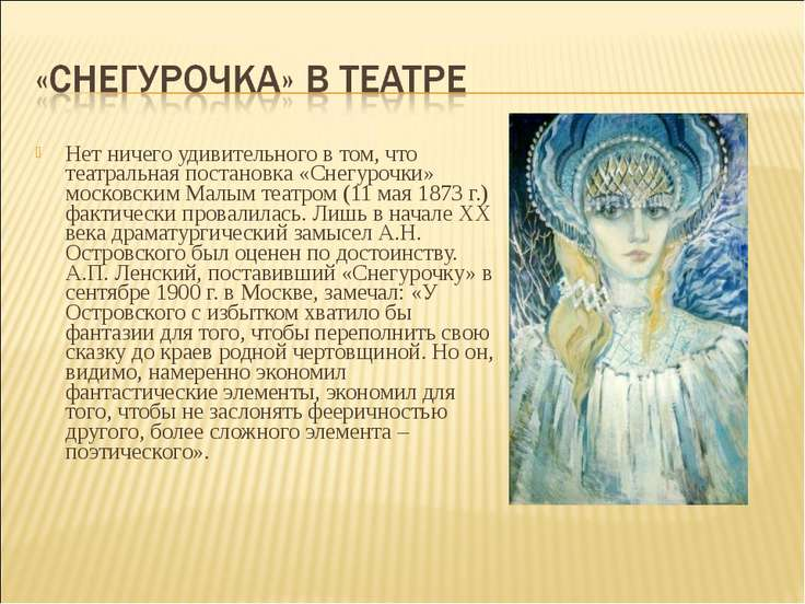 Нет ничего удивительного в том, что театральная постановка «Снегурочки» моско...