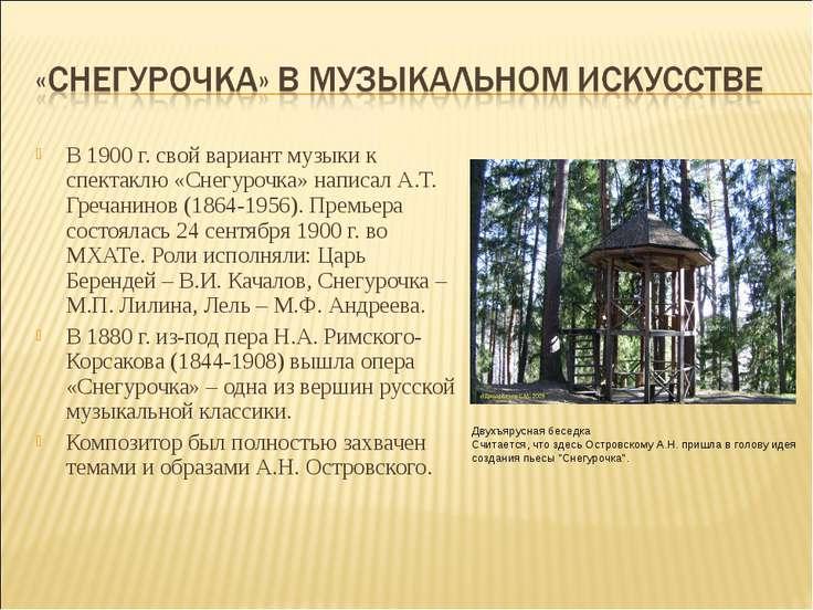 В 1900 г. свой вариант музыки к спектаклю «Снегурочка» написал А.Т. Гречанино...