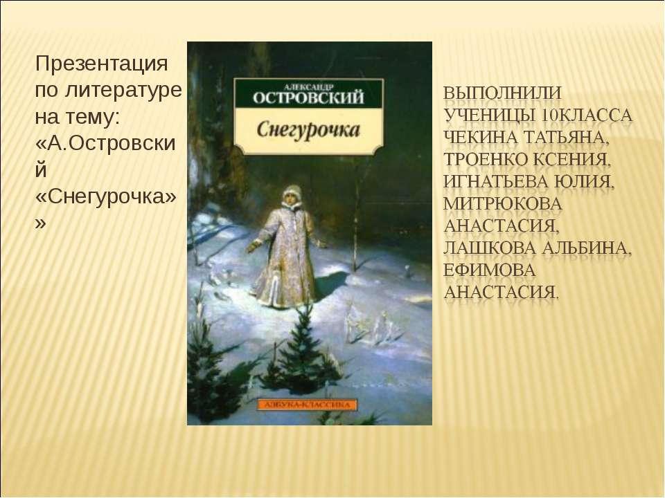 Презентация по литературе на тему: «А.Островский «Снегурочка»»
