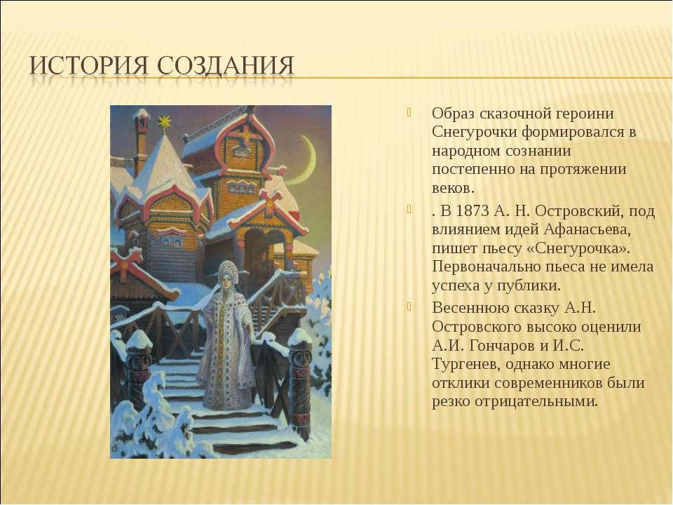Образ сказочной героини Снегурочки формировался в народном сознании постепенн...