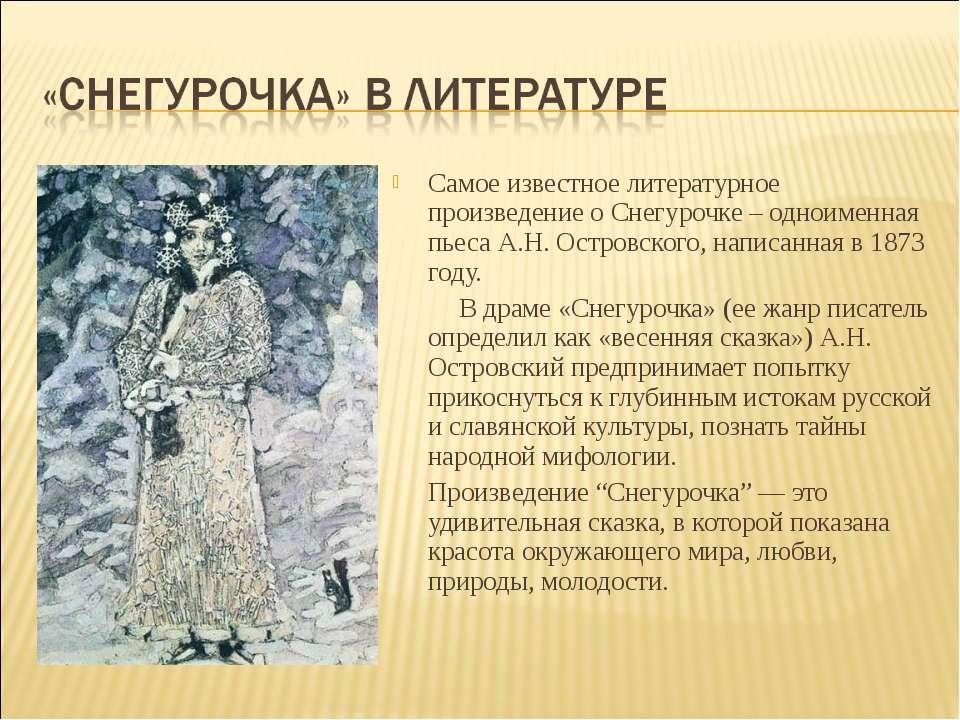 Самое известное литературное произведение о Снегурочке – одноименная пьеса А....