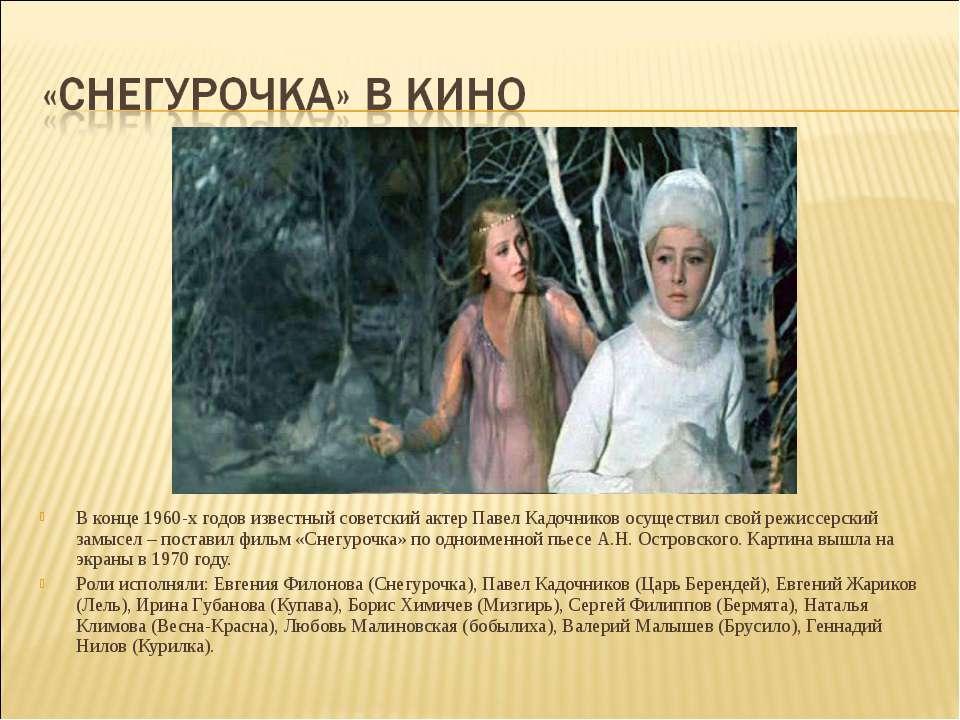 В конце 1960-х годов известный советский актер Павел Кадочников осуществил св...