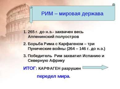 РИМ – мировая держава 265 г. до н.э.- захвачен весь Аппенинский полуостров Бо...