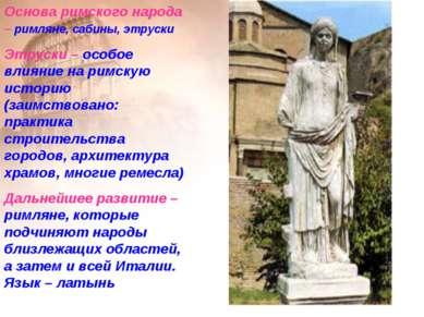 Основа римского народа – римляне, сабины, этруски Этруски – особое влияние на...