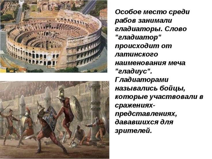 """Особое место среди рабов занимали гладиаторы. Слово """"гладиатор"""" происходит от..."""