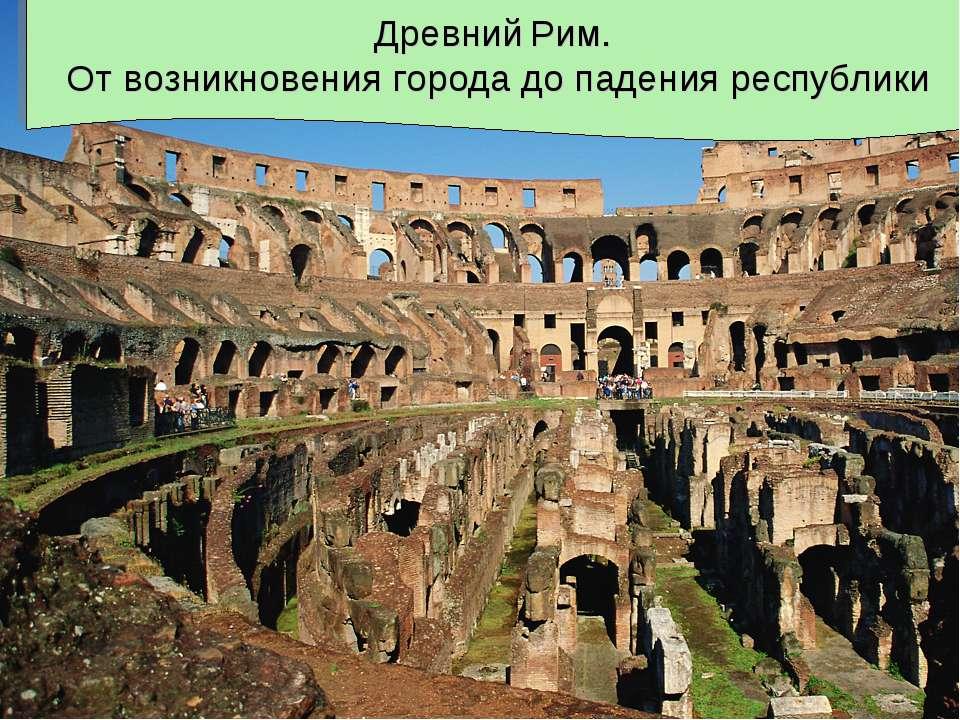 Древний Рим. От возникновения города до падения республики