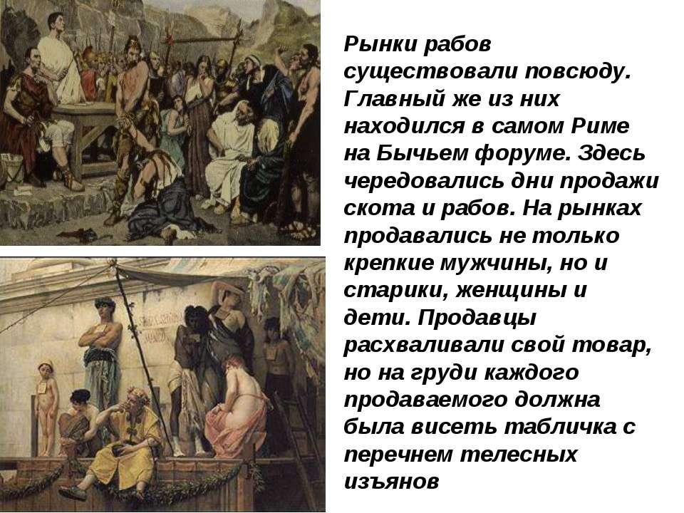 Рынки рабов существовали повсюду. Главный же из них находился в самом Риме на...