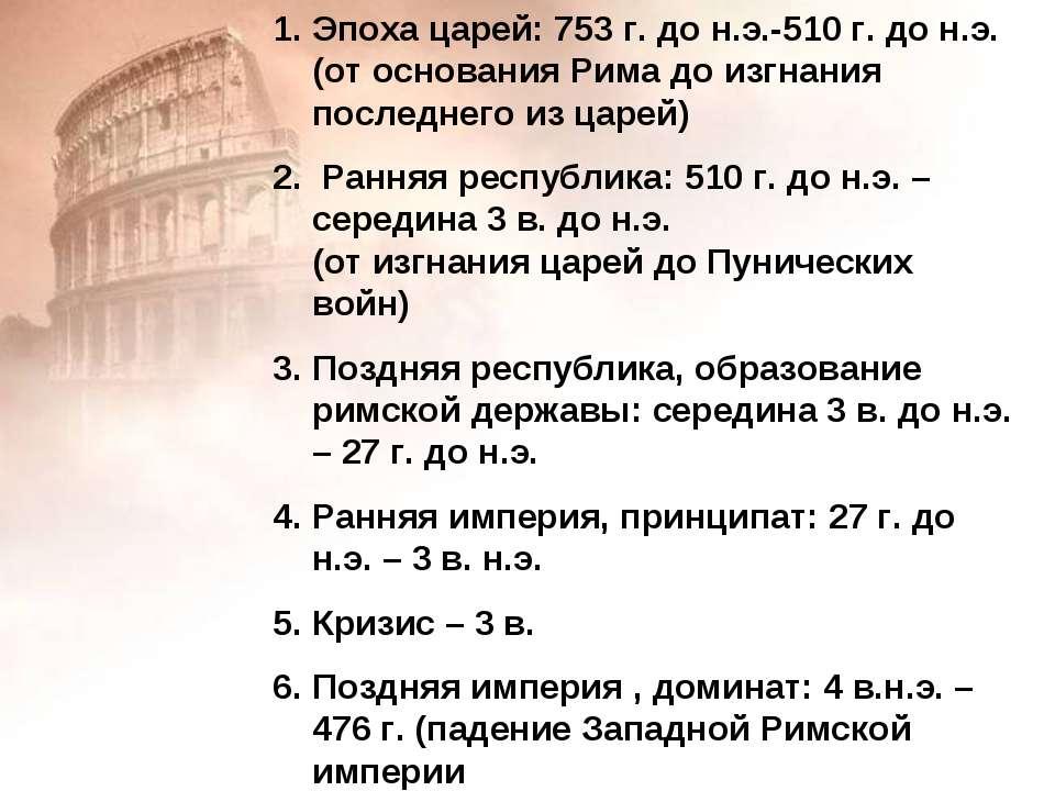 Эпоха царей: 753 г. до н.э.-510 г. до н.э. (от основания Рима до изгнания пос...