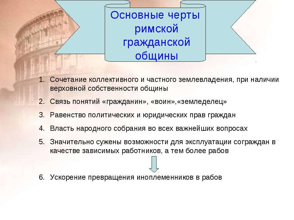Основные черты римской гражданской общины Сочетание коллективного и частного ...