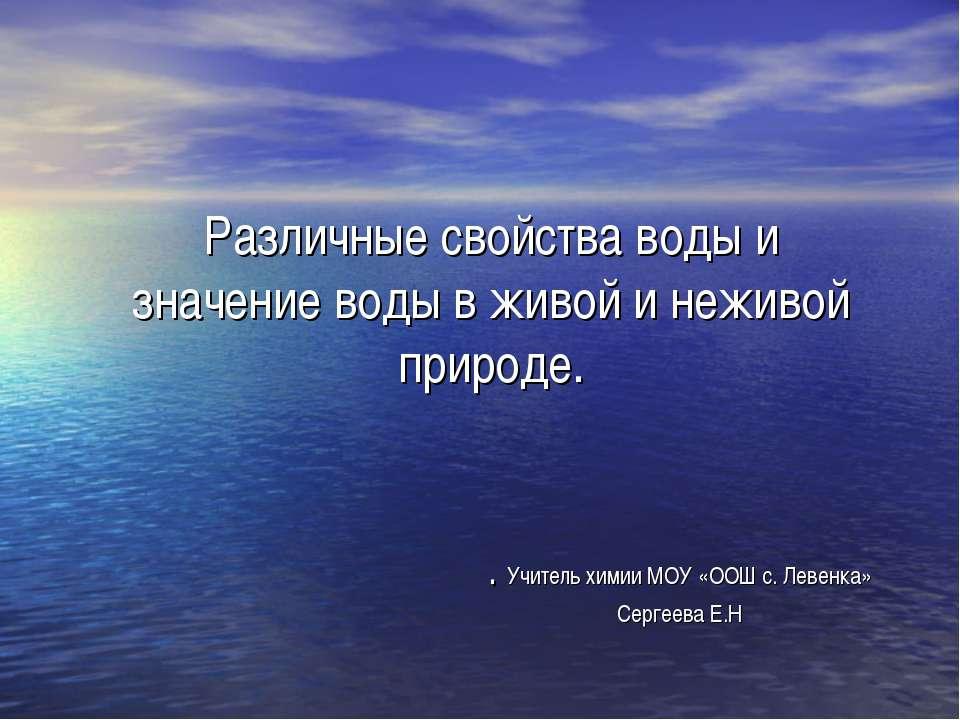 Различные свойства воды и значение воды в живой и неживой природе. . Учитель ...