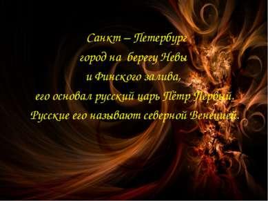 Санкт – Петербург город на берегу Невы и Финского залива, его основал русский...