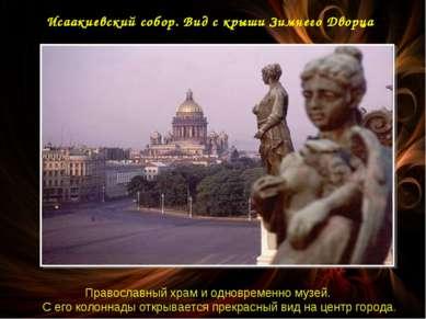 Исаакиевский собор. Вид с крыши Зимнего Дворца Православный храм и одновремен...