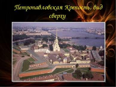 Петропавловская Крепость, вид сверху