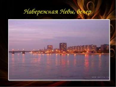 Набережная Невы, вечер