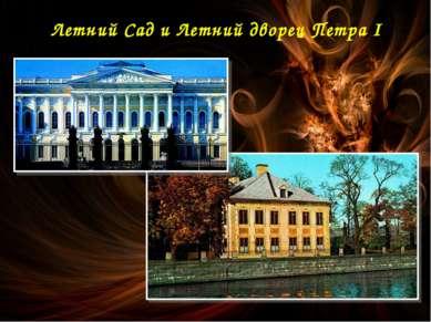 Летний Сад и Летний дворец Петра I