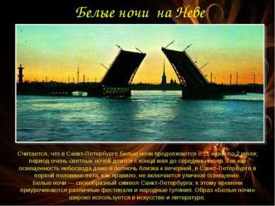 Белые ночи на Неве Считается, что в Санкт-Петербурге белые ночи продолжаются ...