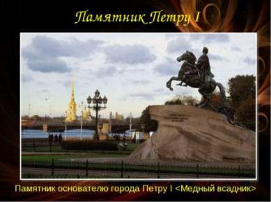 Памятник Петру I Памятник основателю города Петру І