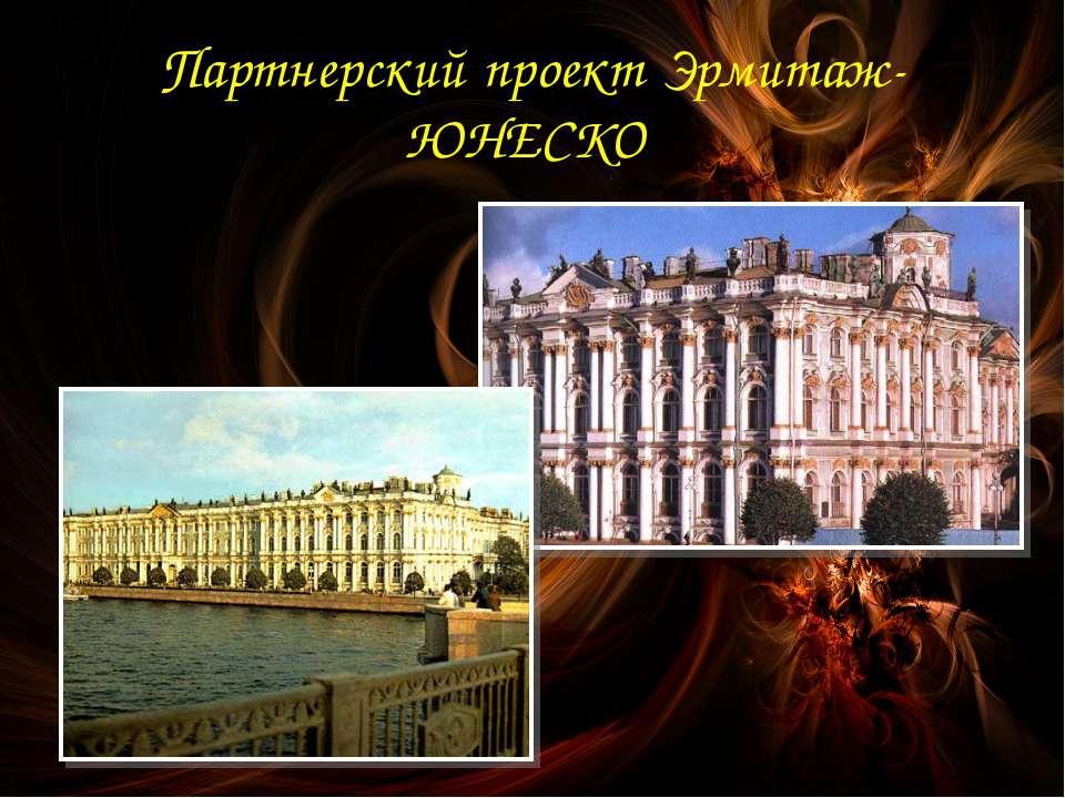 Партнерский проект Эрмитаж-ЮНЕСКО
