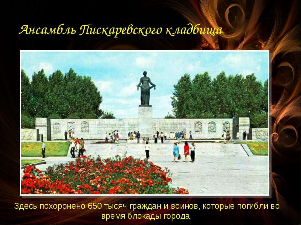 Ансамбль Пискаревского кладбища Здесь похоронено 650 тысяч граждан и воинов, ...