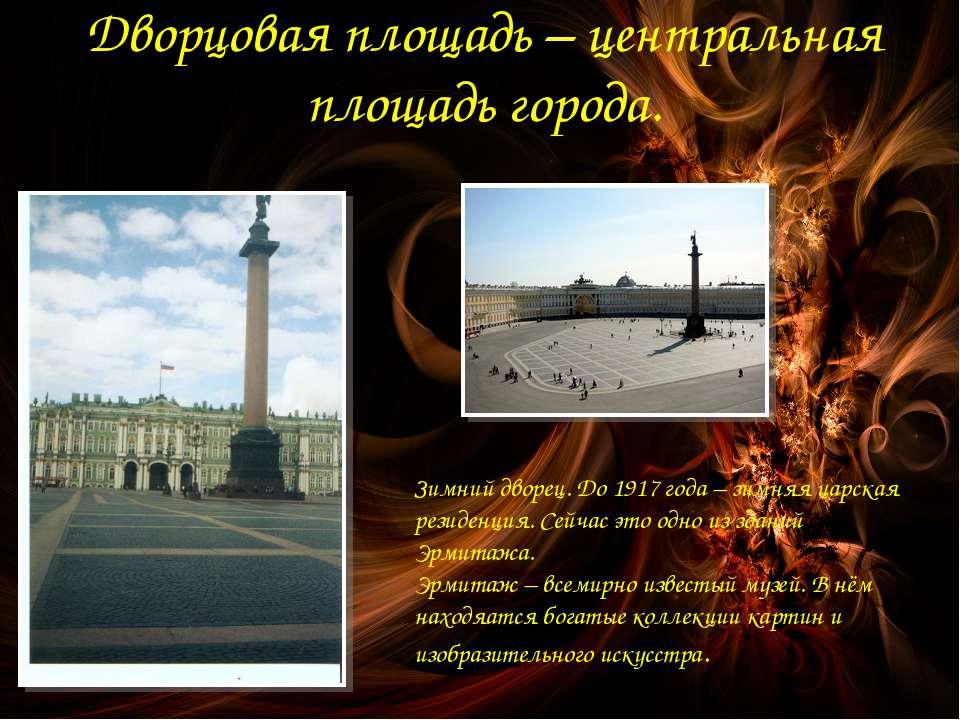 Дворцовая площадь – центральная площадь города. Зимний дворец. До 1917 года –...