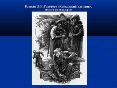 Рассказ Л.Н.Толстого «Кавказский пленник». Иллюстрация Р.Писарева