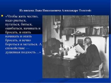 Из письма Льва Николаевича Александре Толстой: «Чтобы жить честно, надо рвать...