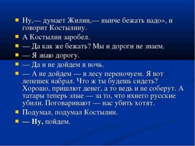 Ну,— думает Жилин,— нынче бежать надо», и говорит Костылину. А Костылин зароб...