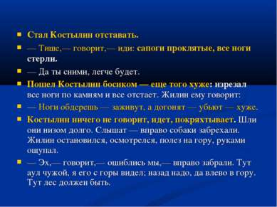 Стал Костылин отставать. — Тише,— говорит,— иди: сапоги проклятые, все ноги с...
