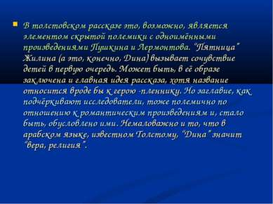 В толстовском рассказе это, возможно, является элементом скрытой полемики с о...