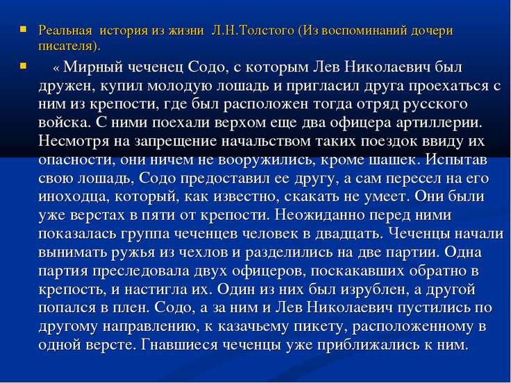 Реальная история из жизни Л.Н.Толстого (Из воспоминаний дочери писателя). « М...