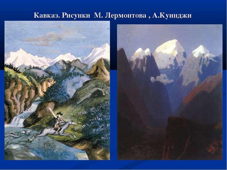 Кавказ. Рисунки М. Лермонтова , А.Куинджи