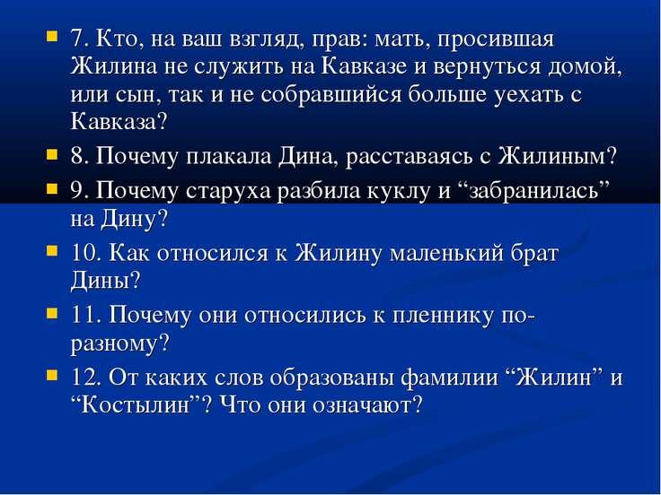7. Кто, на ваш взгляд, прав: мать, просившая Жилина не служить на Кавказе и в...