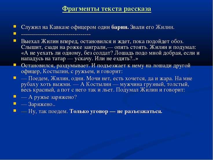 Фрагменты текста рассказа Служил на Кавказе офицером один барин. Звали его Жи...