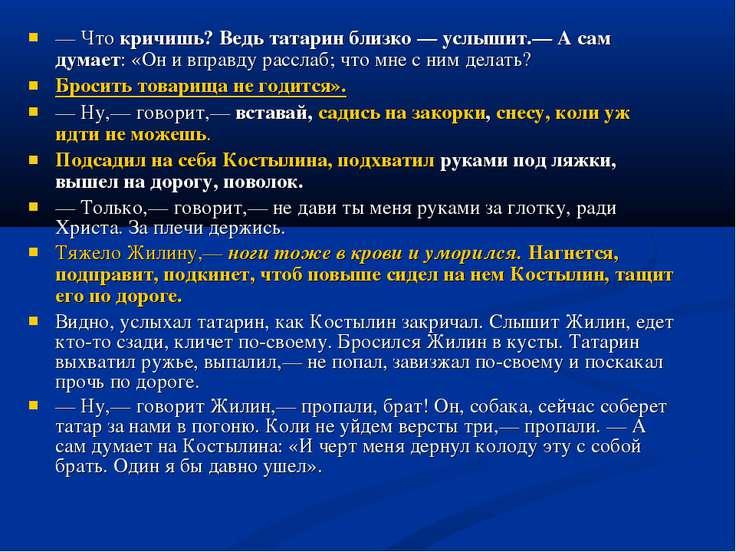— Что кричишь? Ведь татарин близко — услышит.— А сам думает: «Он и вправду ра...