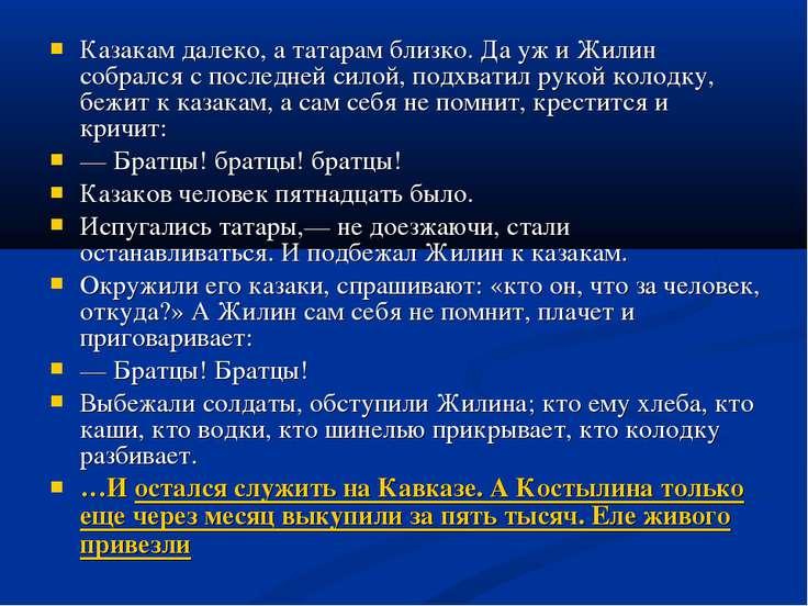 Казакам далеко, а татарам близко. Да уж и Жилин собрался с последней силой, п...