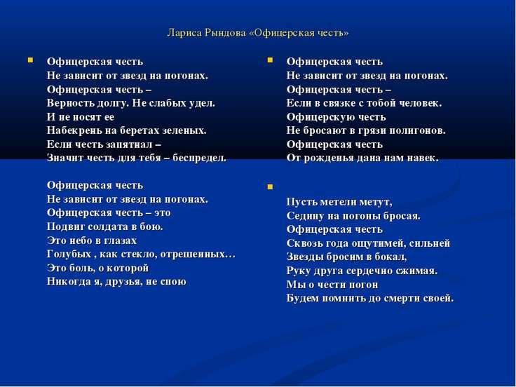 Лариса Рындова «Офицерская честь» Офицерская честь Не зависит от звезд на пог...