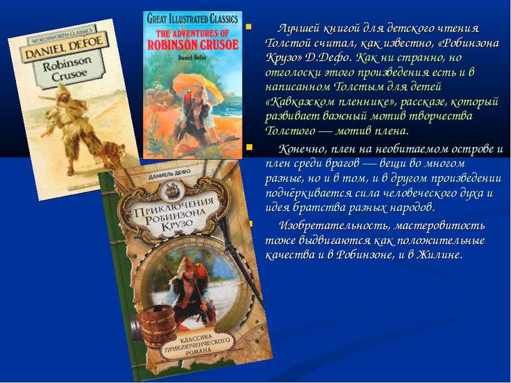 Лучшей книгой для детского чтения Толстой считал, как известно, «Робинзона Кр...
