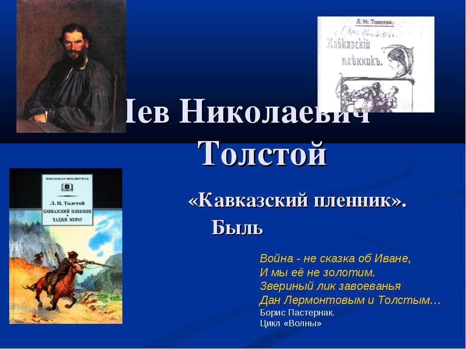 Лев Николаевич Толстой «Кавказский пленник». Быль Война - не сказка об Иване,...
