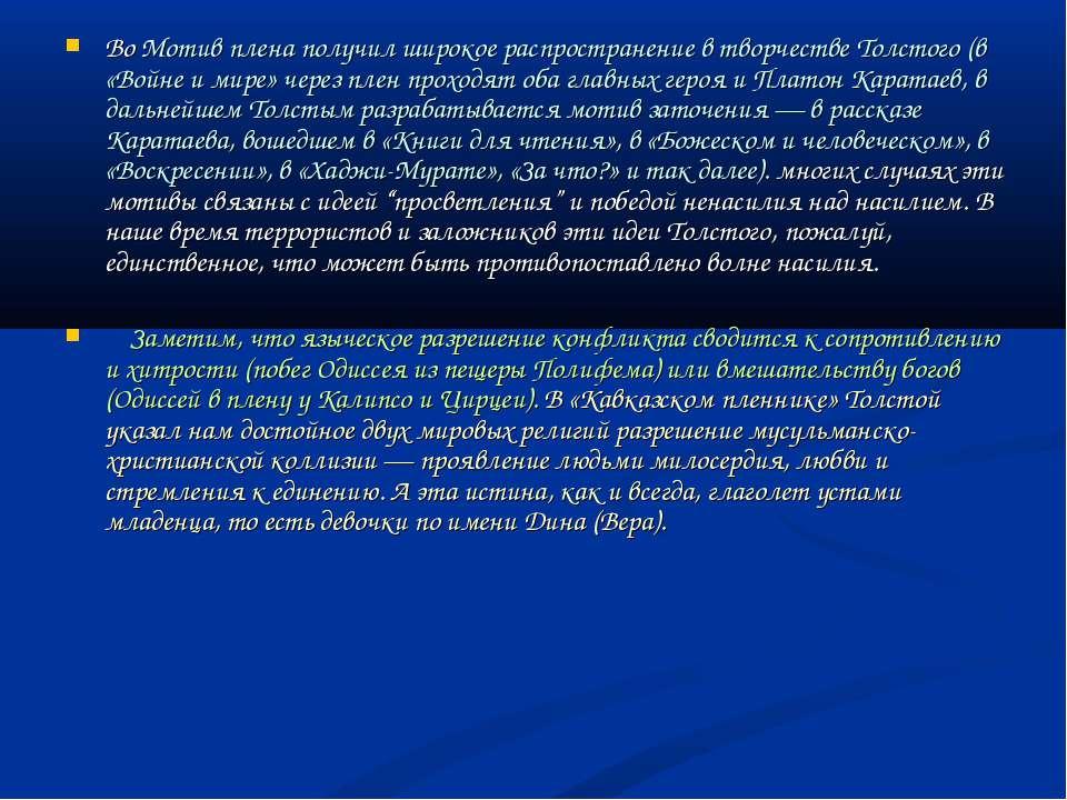 Во Мотив плена получил широкое распространение в творчестве Толстого (в «Войн...