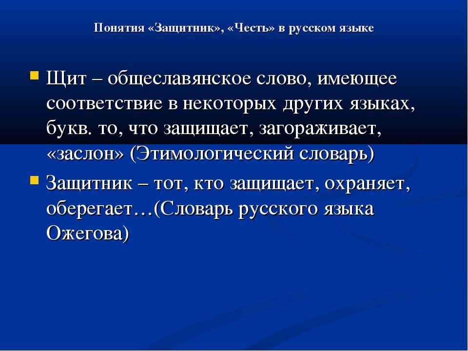 Понятия «Защитник», «Честь» в русском языке Щит – общеславянское слово, имеющ...