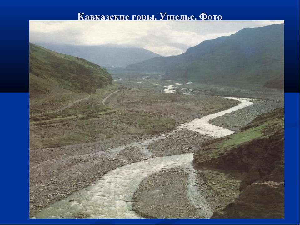 Кавказские горы. Ущелье. Фото