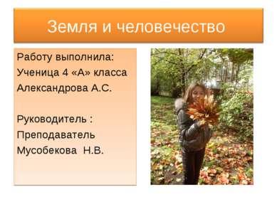 Работу выполнила: Ученица 4 «А» класса Александрова А.С. Руководитель : Препо...