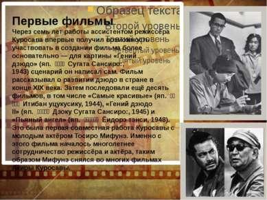 Первые фильмы Через семь лет работы ассистентом режиссёра Куросава впервые по...