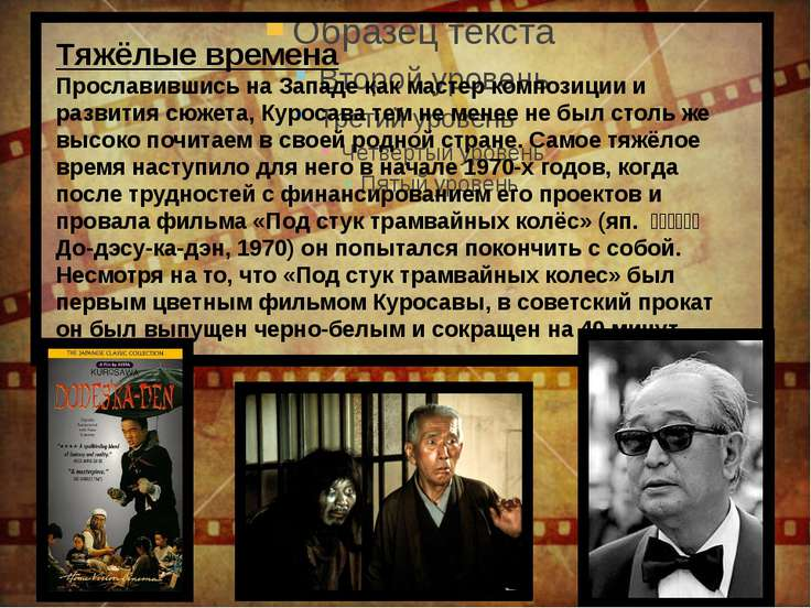 Экранизации В результате увлечения Куросавы литературой он снял несколько фил...
