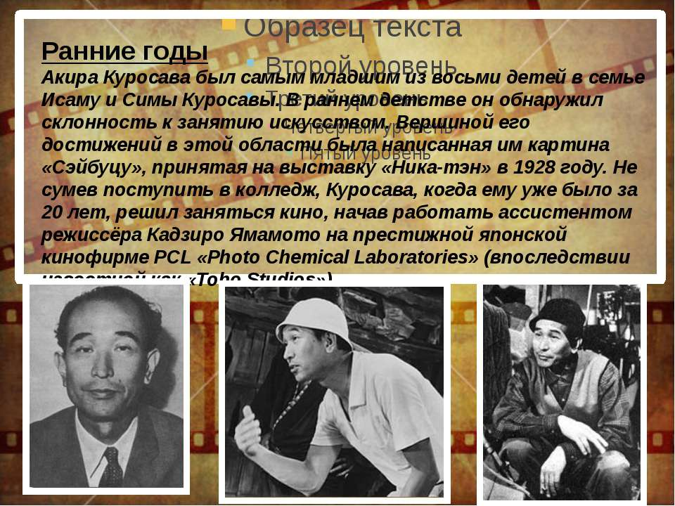 Ранние годы Акира Куросава был самым младшим из восьми детей в семье Исаму и ...